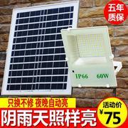 太阳能灯户外庭院灯100w投光新农村照明家用防水超亮路灯厂价直销