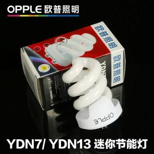 欧普照明迷你节能灯YDN7-2S迷你筒灯专用节能灯YDN13-2S白光黄光