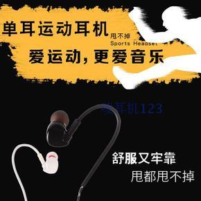 新挂耳式跑步运动手机耳机通话带麦蓝牙长短线单边入耳式耳塞包邮