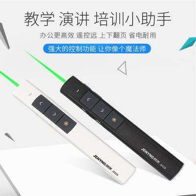 LED屏专用绿光翻页笔充电ppt翻页笔空中飞鼠标遥控笔 ppt投影电