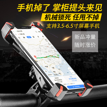 Motorcycle mobile phone navigation bracket electric battery car mobile phone frame bicycle mobile phone holder fixed frame riding equipment