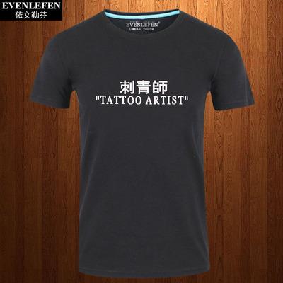 纹身店刺青师T恤短袖男女可定制工作服店铺LOGO衣服文身半截袖衫