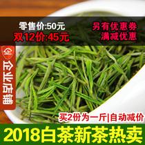 新茶珍稀绿茶2018星正宗茶叶5明前春茶精品特级50g大山坞安吉白茶