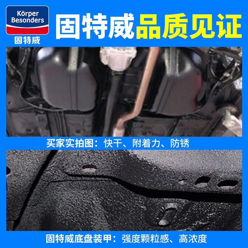 固特威汽车底盘装甲保护剂非自喷防锈胶隔音胶防腐颗粒胶护甲胶