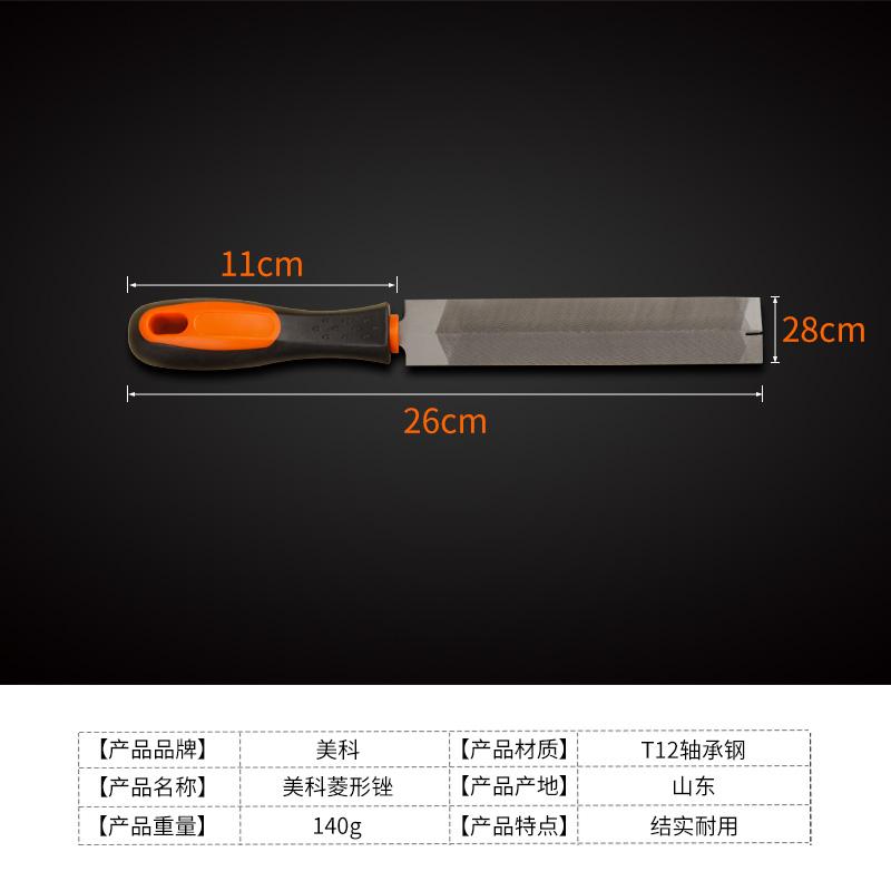 菱形锉刀 锯锉木工细齿钢锉打磨工具 什锦锉 整形锉 棱形锉
