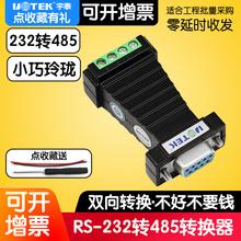 宇泰232转485转换器无源RS485转RS232串口协议模块转换器UT-2211 rs232转rs485 232转485通讯工业用无隔离
