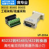 宇泰UT-203A RS232转RS485/422转换器 RS485转换器 RS422转换器