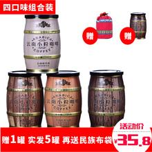 4+1罐 云南小粒咖啡速溶咖啡粉三合一咖啡铁罐装伽伦桶装多口味