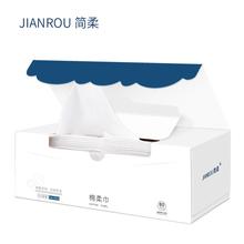 刘涛代言简柔一次性洗脸巾洁面巾纯棉柔巾美容毛巾擦脸 3盒减10元
