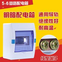 明装空开箱开关盒家用照明配电箱5-6回路 漏保厨房卫生间防水盒