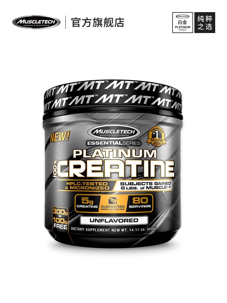 Muscletech肌肉科技肌酸400g男女健身增肌爆发力耐力蛋白粉非氮泵