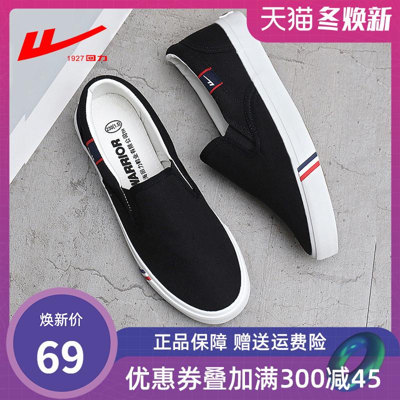 回力男鞋帆布鞋男秋季休闲板鞋男士一脚蹬懒人工作鞋老北京布鞋男