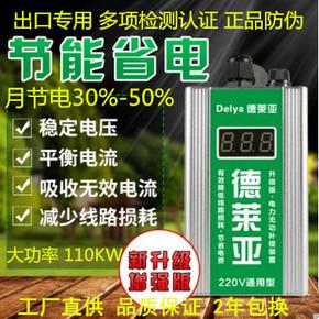 家用液晶智能节电器省电器省电宝电管家新电表非偷电器慢转器促销