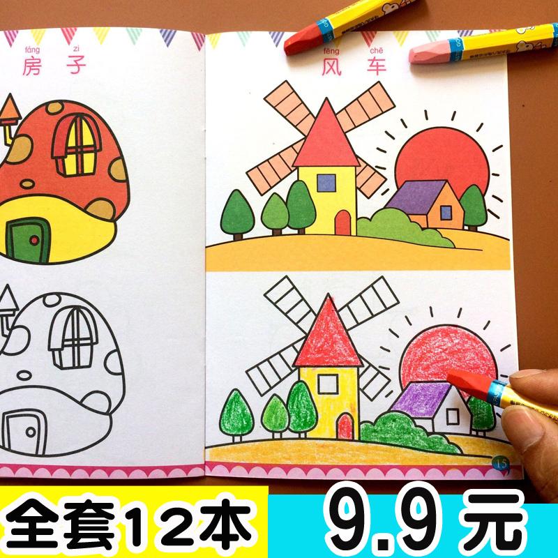 儿童涂色画本填色本小孩