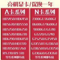 亮机卡GT630 1G地下城DNF游戏显卡GTX650 240 PCI-E HDMI显卡 210