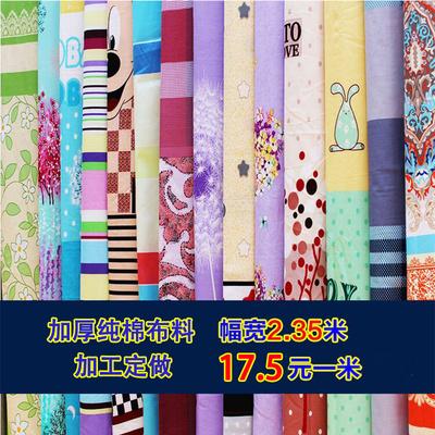 加厚纯棉布料床单被套四件套床品面料斜纹宽幅全棉布订做加工成品