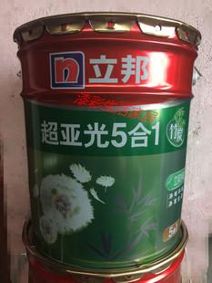 立邦漆 立邦竹炭超亚光净味五合一5合1内墙乳胶漆涂料18L 墙面漆