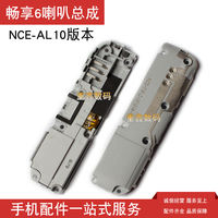 Applicable to Huawei enjoy 6 nce-al00/al10 enjoy 6S DIG-AL00 TL10 speaker assembly ringing