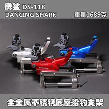 新品腾鲨DS-118船钓杆架深海钓鱼支架 海钓竿架不锈钢炮台船架