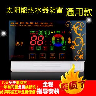太陽能熱水器控制器全自動上水智能溫度數顯自動溫控儀溫控器儀表