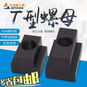 T型螺母T型螺帽T型块M8M10M12M14M16M18M20M22M24T形螺母10.9级