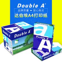 a3打印纸80g复印打印纸不卡纸广东 包邮 泰国进口Double A达伯埃a4