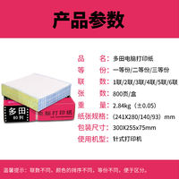 Tada 241-4 computer printing paper four second-class needle delivery note 4 1/2 Taobao delivery delivery list