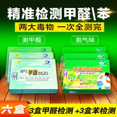 3盒甲醛检测盒加3盒苯检测盒家用新房污染甲醛检测品质保证测甲醛