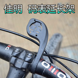 Mountain road bicycle code table fixed seat Jiaming extension black bird walker small G+ IGPS extended bracket