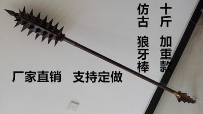 武术仿古狼牙棒表演狼牙棒武术用品防身棒十八般兵器包邮影视道具