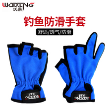Woding Fishing Gloves outdoor climbing Nightingale travel gloves show three fingers and five fingers anti-skid breathable fishing supplies