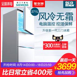 SIEMENS/西门子 KG28NV220C 三门式冷藏冻家用节能多门风冷电冰箱