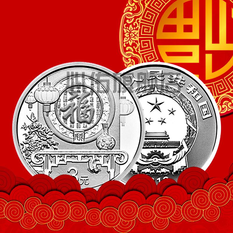 2018年贺岁银币福字币8克银币面值3元  狗年3元币8克福字币