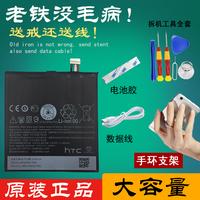 htc820原装电池