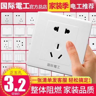 国际电工86型开关插座面板 家用墙壁电源5孔五孔带USB一开16A空调