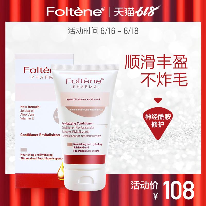 丰添Foltene盈韧修复护发素营养防干枯毛躁润发乳柔顺头发膜正品