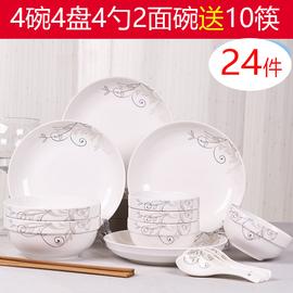 26件碗碟套装 家用陶瓷吃饭碗盘子菜盘面碗汤碗大号碗筷餐具组合图片