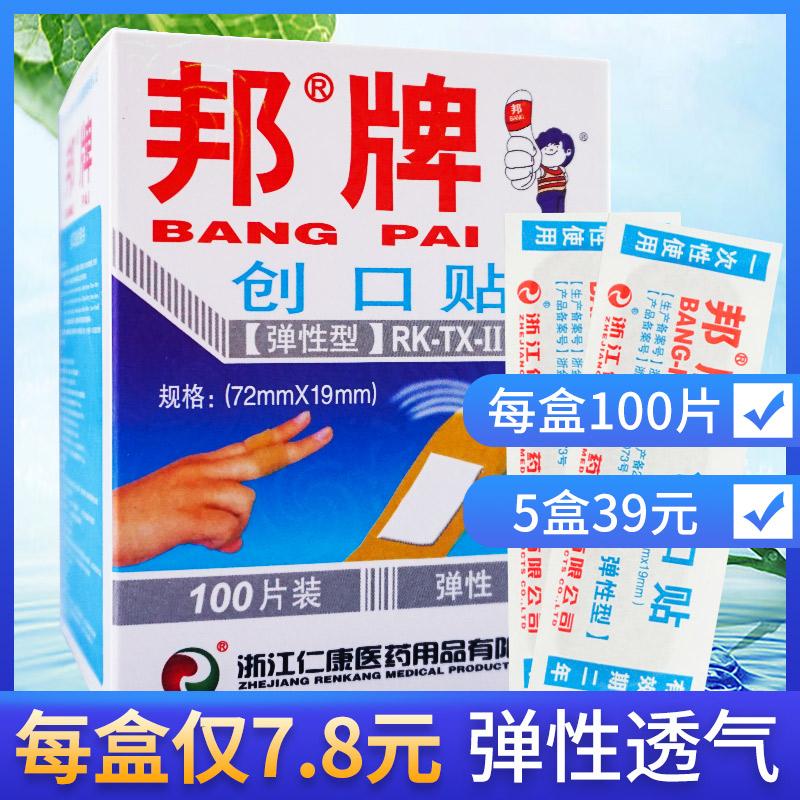 Бактерицидные пластыри Артикул 40683123549