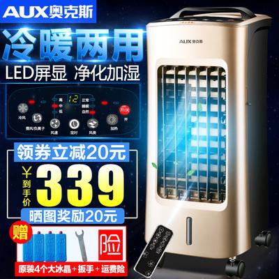 奥克斯空调扇冷暖两用冷气扇家用冷风机制冷机移动小空调静音遥控正品热卖