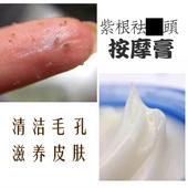 紫根按摩膏收缩毛孔温和材料
