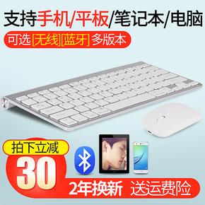 平板可充电笔记本超薄 通用无线键盘电脑安卓手机蓝牙 键鼠标套装