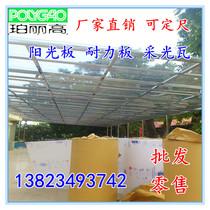 米宽新品促销厂家直销1透明阳光采光板树脂塑料板玻璃纤维frp0.8
