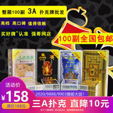 Full boxes of 100 authentic 3A 3A cards wholesale cards Park cards Texas poker landlord Zha Jinhua