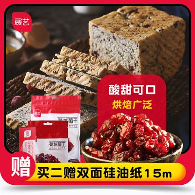 【展艺旗舰店】蔓越莓干小红莓曲奇饼干面包牛轧糖原料200g/500g
