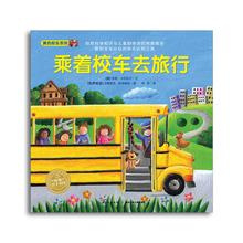 Four 32 yuan travel paperback dolphin picture books garden 9.9 yuan mathematical logic inspiration series story books for children aged 0-1-2-3-4