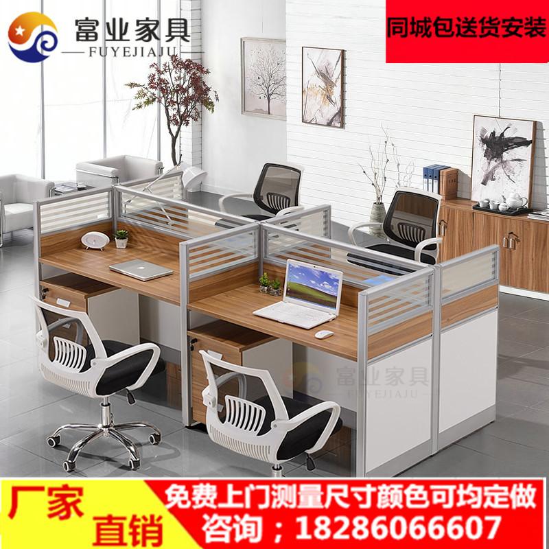 办公家具职员办公桌椅组合
