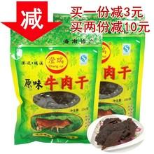 特产海南澄迈瑞溪牛肉干500g原味香辣手撕风干麻辣零食小吃1斤装