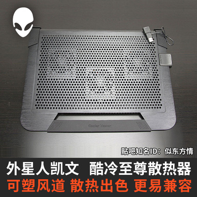 酷冷至尊(CoolerMaster)U3 plus 笔记本散热器