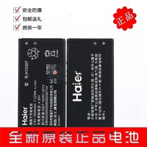 海尔6170T电池 6170T手机电池 海尔HL-6170T H15307原装电池 电板