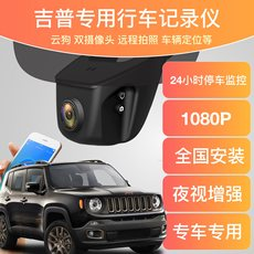 Jeep Jeep Free Light Guide Freelancer Driving Recorder Special Hidden High Definition Night Vision Dual Lens